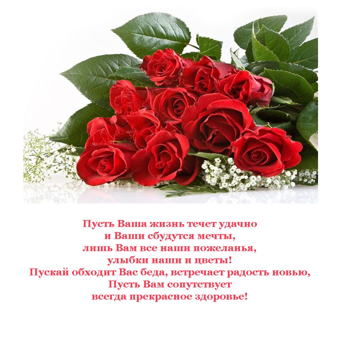 Ваши пожелания и поздравления